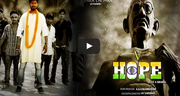 """V HOPE"" Tribute to Mahatma Gandhi Telugu Short Film"