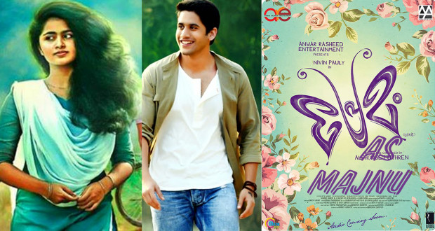 Premam remake gets a title