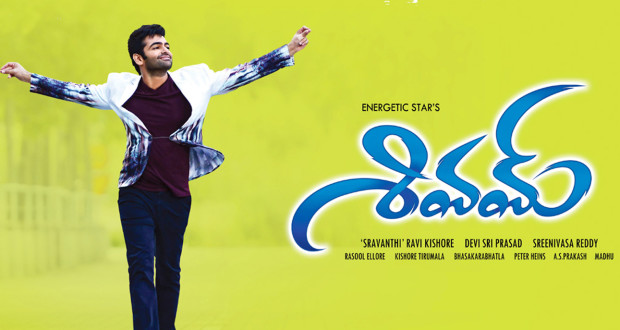 Shivam Vizag rights sold for a bomb