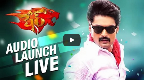 "Kalyan Ram's ""Sher"" Audio Release Complete Video"