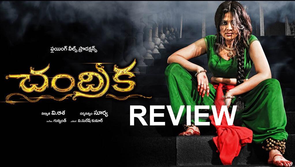 Chandrika Movie Review