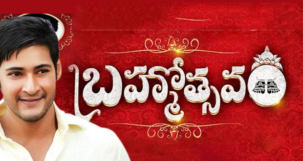 mahesh-brahmotsavam-movies-