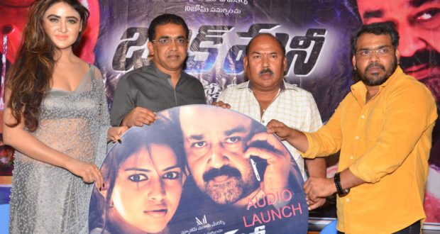 Black Money Music Launch stills