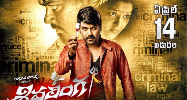 Sivalinga release date posters are out