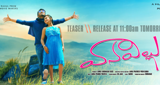 """Vaana Villu"" Teaser 2 Releasing Tomorrow @ 11.00 Am !!"