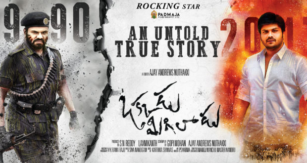 "Second Look Poster of Manchu Manoj From ""Okkadu Migiladu"" !!"