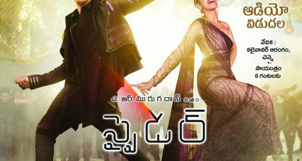 Spyder Telugu Audio Track  List
