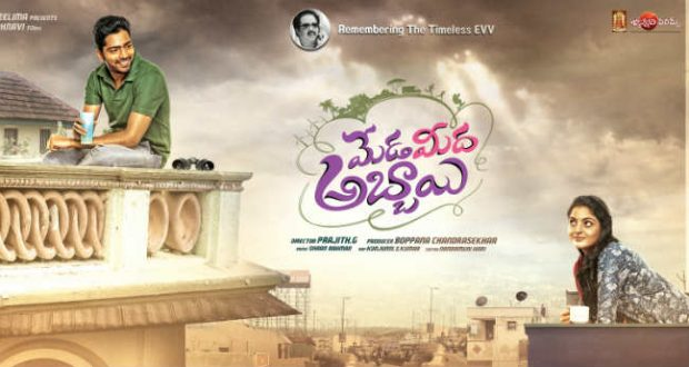 Review : Meda Meeda Abbayi- Allari's bad run continues