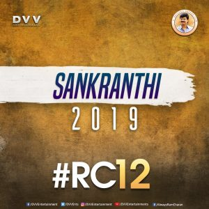 Director Boyapati Seenu mass release of the film sankranti