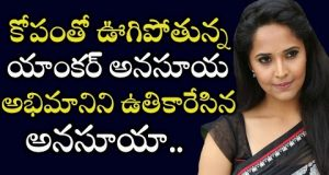 Anchor Anasuya Serious Comments On Careless Driving