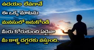Amazing Benefits of chanting this mantra