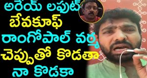 Adire Abhi WARNING to RAM GOPAL VARMA