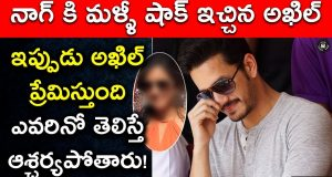 Akhil Shocks Nagarjuna | Akhil Revealed his Love and Girlfriend